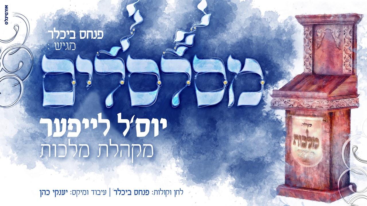 יוס'ל לייפער, פנחס ביכלר, מקהלת 'מלכות' - מסלסלים | Yossi Leifer, Pinches Bichler, Malchus Choir