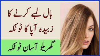Get Long and Thick Hair Naturally by Zubaida apa