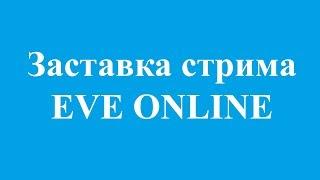 🔴 EVE Online – История одного трупа...