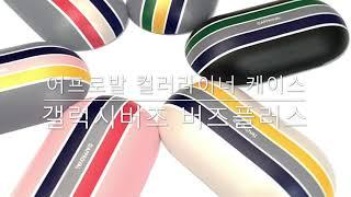 어프로발 컬러라이너 소개