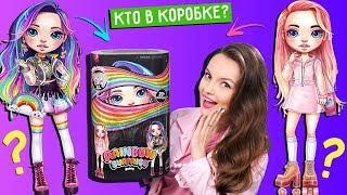 Кукла-сюрприз со слаймами! Какая попадется? Poopsie Rainbow Surprise: обзор и распаковка