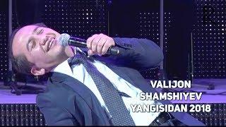Valijon Shamshiyev - Yangisidan 2018 | Валижон Шамшиев - Янгисидан 2018