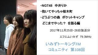 いみずトーキングFMコミュニティ 2017年11月25日・26日放送分 今回は久...