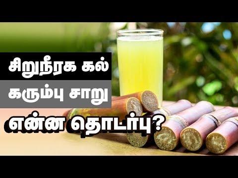 Health Benefits of Sugarcane Juice in Tamil