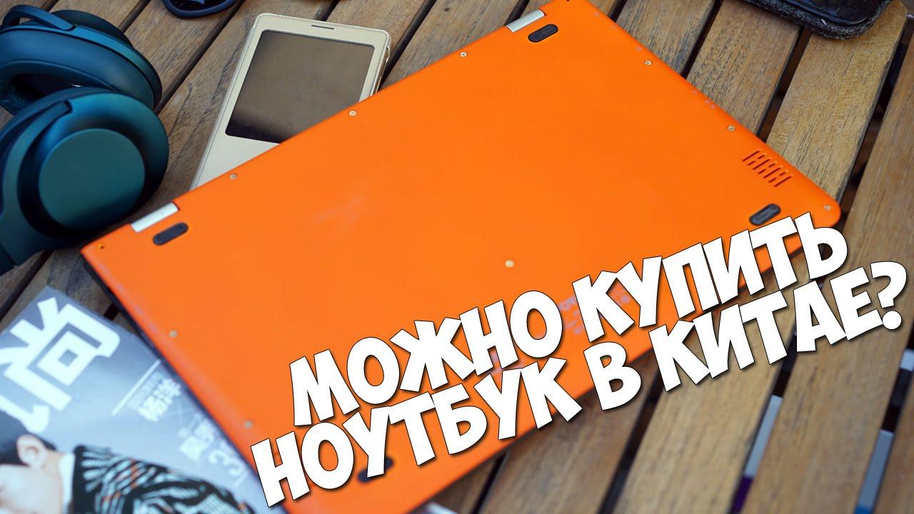 купить ноутбук со скидкой в интернет магазине - YouTube