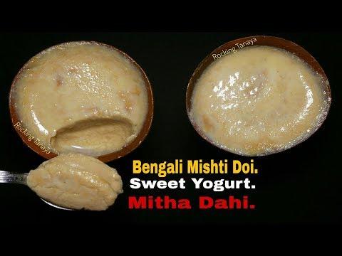 Sweet yogurt recipe/sweet curd/Bengali Mishti Doi recipe /Mitha Dahi/Mishty doi/Misti Dahi/Mitha Doi