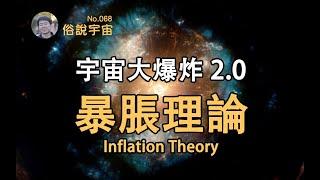 【俗說宇宙】暴脹有什麽用?暴脹理論是如何解決傳統大爆炸模型中問題的? Inflation Theory | Linvo說宇宙