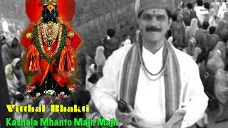 Download Hindi Video Songs - VITHALA BHAKTI SONG KASALA MHANTO MAJH MAJH