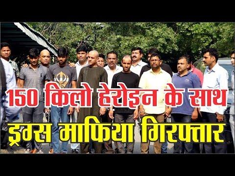150 किलोग्राम हेरोईन के साथ 5 ड्रग्स माफिया गिरफ्तार #hindi #breaking #news #apnidilli