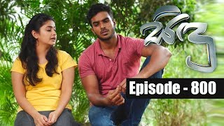 Sidu | Episode 800 30th August 2019 Thumbnail