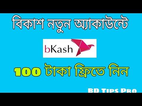 Take 100 Taka From Bkash,Bkash offer for New User  বিকাশ থেকে ফ্রিতে ১০০  টাকা নিন।