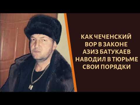 """Как наводил свои порядки чеченский вор в законе """"Азиз Батукаев"""""""