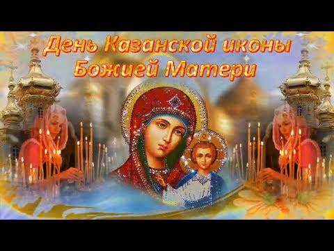 21 июля день Казанской иконы Божией Матери! Красивое и оригинальное поздравление с Казанской иконой