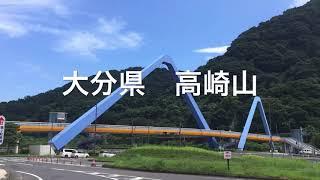 お猿で有名な高崎山に行きました。 昔に比べて、さるのマナーが凄く良いです(^^)