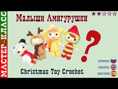 Амигуруми крючком игрушки новогодние