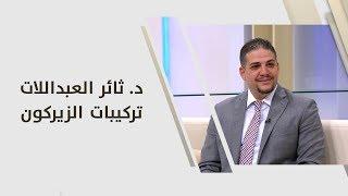 د. ثائر العبداللات - تركيبات الزيركون
