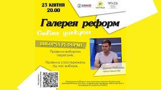 Онлайн-дискусія про виборчу реформу. Спікер: Денис Рибачок, Комітет Виборців України.