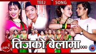 New Teej Song 2075/2018   Teejko Belama -  Birkha Bishwakarma & Bhima Pun Ft. Anu & Ashmita