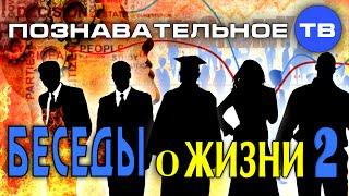 Беседы о жизни 2 (Познавательное ТВ, Михаил Величко)