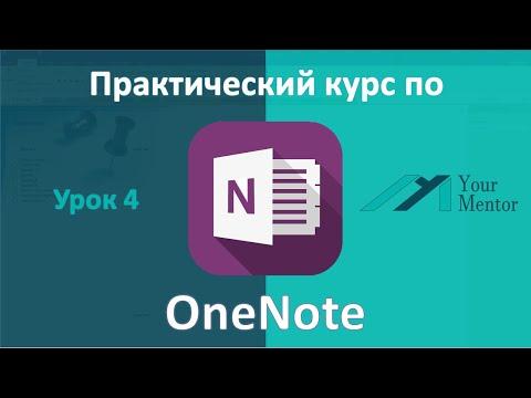 Как удалить onenote 2016