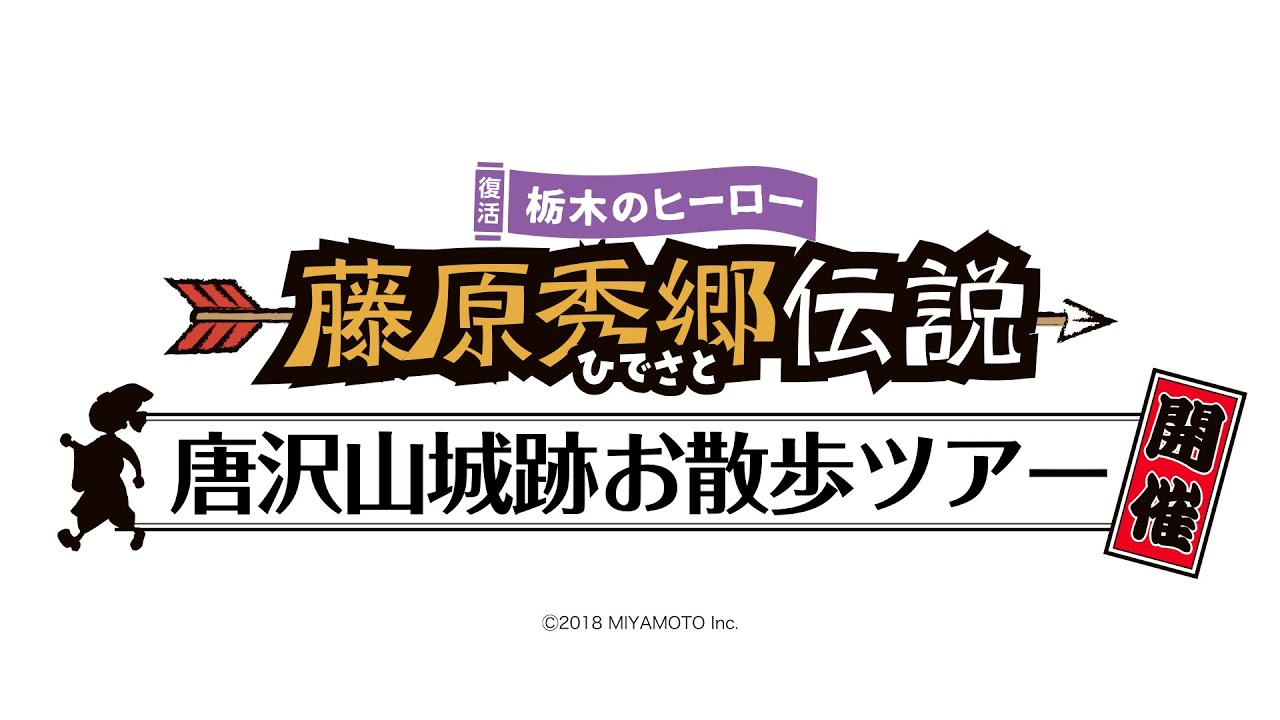 【参加者募集中!】2021年3月13日開催 唐沢山城跡お散歩ツアー