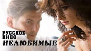 Мелодрама «Нелюбимые», русское кино про любовь, HD...