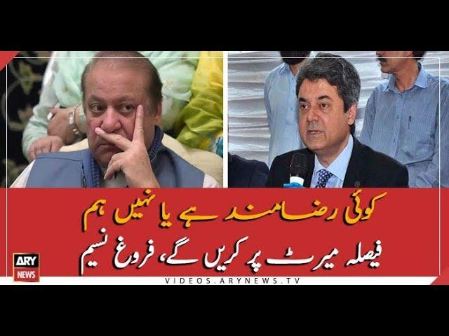 Sub-committee will decide on merit says Farogh Naseem