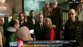 فيديو.. تعيين عدلى القيعى متحدثًا رسميًا لمجلس الأهلى