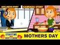ತಾಯಂದಿರ ದಿನ - Mothers Day Special | Kannada Moral Stories for Kids | Animated Stories | Koo Koo Tv