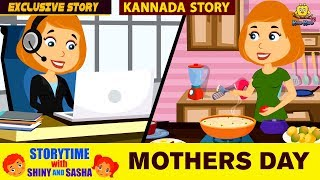 ತಾಯಂದಿರ ದಿನ - Mothers Day Special | Kannada Moral Stories for Kids | Animated Stories | Koo Koo Tv