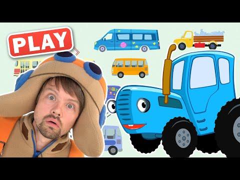 КукуPlay - СБОРНИК - Как мы чинили Машинки и Синий Трактор - Поиграйка с Пилотом Винтиком