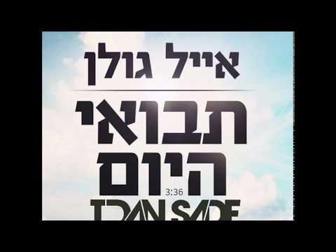 Eyal Golan Vs Hermanos- תבואי היום (idanSade MashUp) Free DL