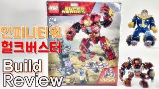 [레고 조립 리뷰] 76104 마블 어벤져스 헐크버스터 스매쉬업 인피니티워 리뷰 LEGO Hulkbuster Smash-Up