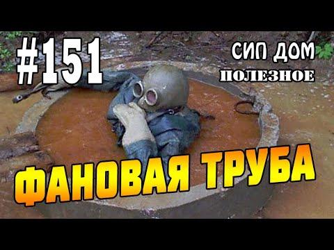 #151 Ужасы канализации без фановой трубы! С примерами!