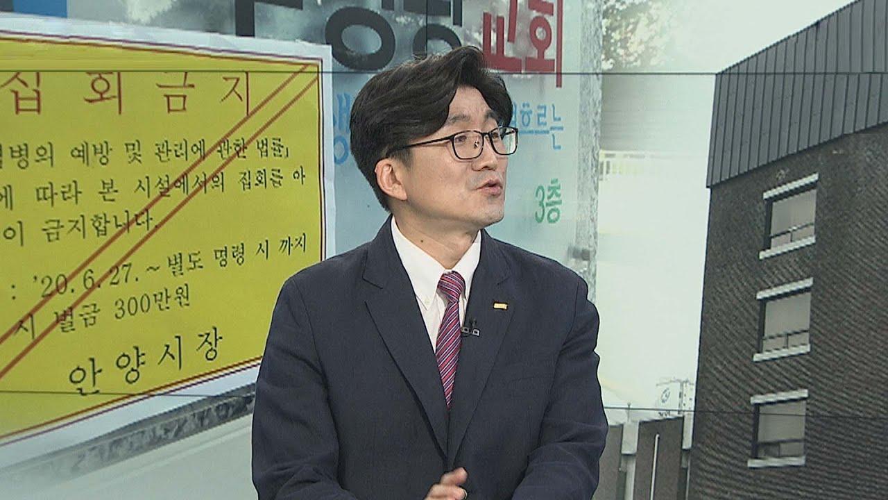 [토요와이드] 신규확진 다시 50명대…왕성교회 집단감염 확산·해외유입 증가 / 연합뉴스TV (YonhapnewsTV)