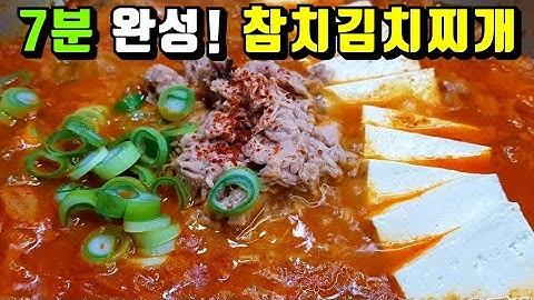 [참치김치찌개] 7분이면 끝! 이대로 따라 만들면 맛있는 찌개 완성! / 참치캔 요리, 참치찌개 Tuna Kimchi-jjigae(Kimchi Stew)