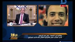العاشرة مساء|عمر عبد الرحمن يكشف حقيقة فوزه علي لاعب الإسرائيلى ويصعد لنهائى بطولة العالم للكاراتية