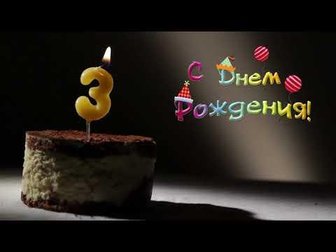 С Днем Рождения (3 года): футаж для монтажа и поздравления #2
