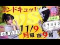 【コント・ドキュメント】新感覚トークバラエティ guest⭐️スタバママ(きーぽんさん)