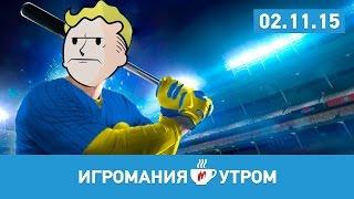 Игромания Утром, 2 ноября 2015 Турнир по FIFA16, Fallout 4, Call of Duty Black Ops 3
