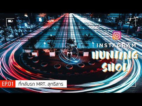 Instagram Hunting Shot EP.1 | ที่กลับรถ  MRT. สุทธิสาร + สอนถ่าย Long Exposure ด้วย Canon EOS M50