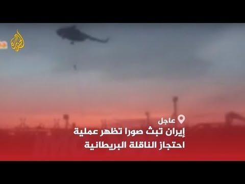 ???? الحرس الثوري الإيراني يبث لقطات تظهر عملية احتجاز الناقلة البريطانية بعد السيطرة عليها  - نشر قبل 59 دقيقة