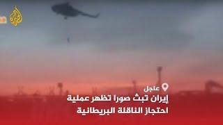 🇮🇷 الحرس الثوري الإيراني يبث لقطات تظهر عملية احتجاز الناقلة البريطانية بعد السيطرة عليها