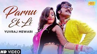 Rajasthani Songs 2018 Parnu Ek Li Rajasthani Dance Yuvraj Mewadi New Song 2018