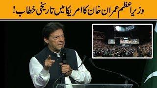 PM Imran Khan Historic speech at Washington DC Jalsa   22 July 2019