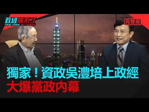 政经关不了(完整版)|2019.05.14