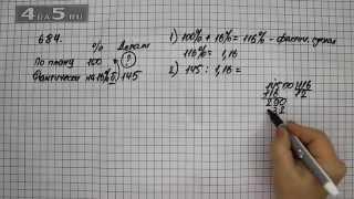 Упражнение 684. Математика 6 класс Виленкин Н.Я.