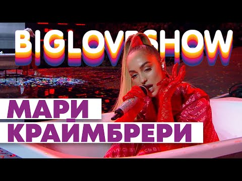 МАРИ КРАЙМБРЕРИ - ПРЯТАЛАСЬ В ВАННОЙ [Big Love Show 2020]