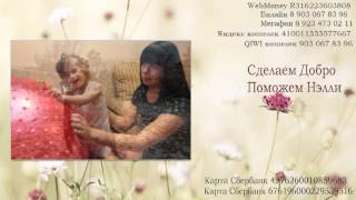 Нэлли ДЦП Новокузнецк(, 2013-01-04T09:11:15.000Z)