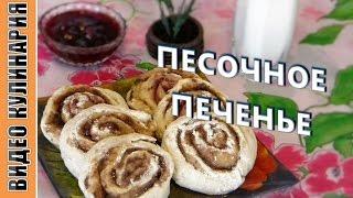 Песочное печенье с вареньем - Турбинка.